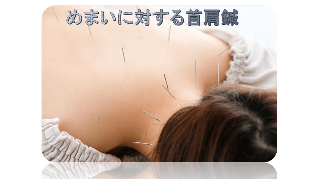 めまいに対する首肩鍼