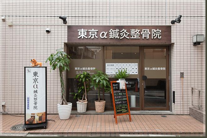 東京α鍼灸整骨院外観