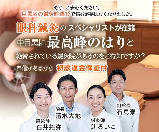 眼科鍼灸のスペシャリストが在籍 中目黒に最高峰のはりと絶賛される鍼灸院があるのをご存知ですか?
