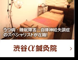 うつ病・睡眠障害・自律神経失調症のスペシャリストが在籍!渋谷α鍼灸整骨院