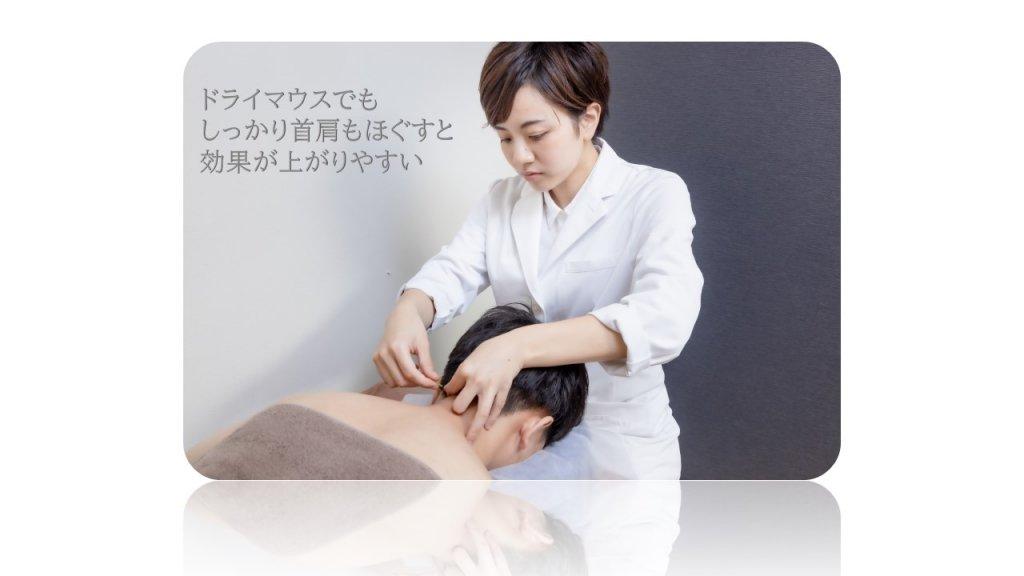 ドライマウスの首肩治療