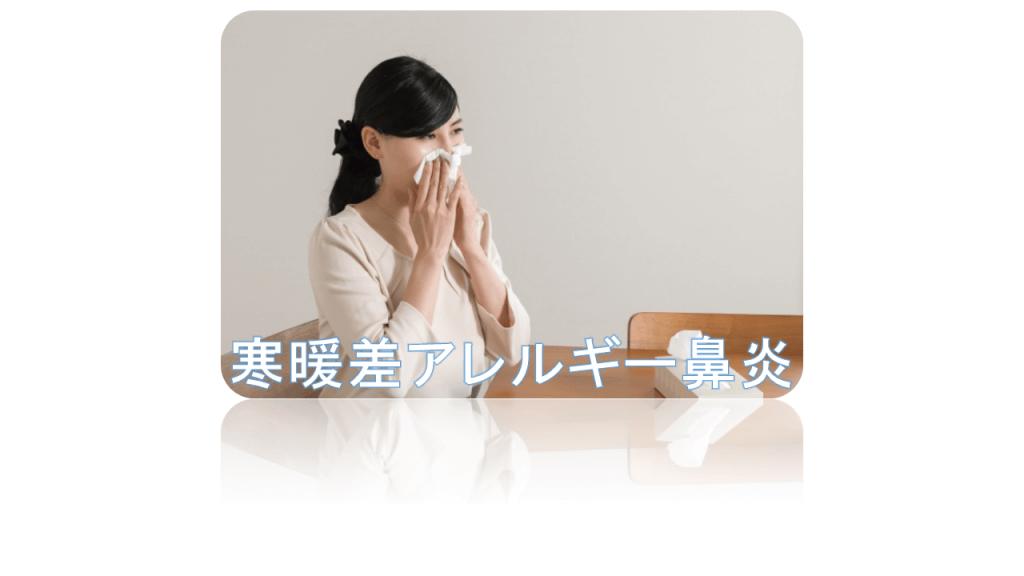 寒暖差アレルギーでの鼻炎