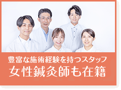 豊富な施術経験を持つスタッフ 女性鍼灸師も在籍